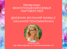 ДНЕВНИК ЖЕЛАНИЙ МАМЫс Оксаной Пономаренко