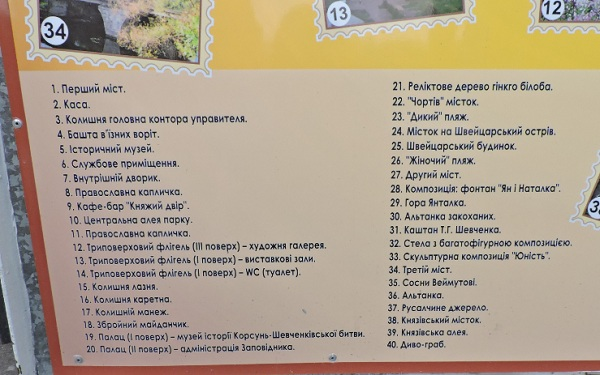 Корсунь-Шевченковский что посмотреть
