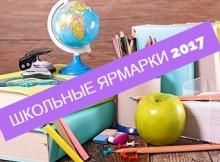 школьная ярмарка 2017