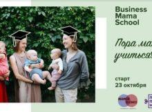 школа для бизнес мам