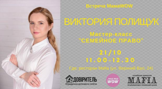 Виктория Полищук
