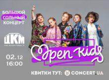 тин-группа Open Kids