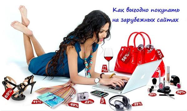 как покупать на зарубежных сайтах