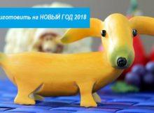 Что приготовить на год Собаки