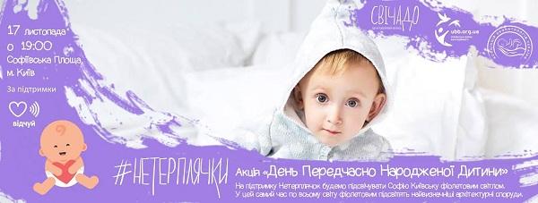 день передчасно народжених дітей