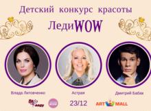 Конкурс красоты ЛедиWOW