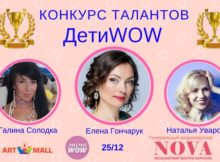 Конкурс талантов ДетиWOW