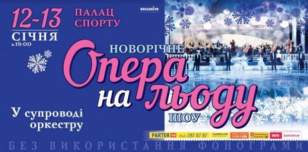 опера на льду