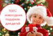 ТОП-7 подарков для детей на Новый год
