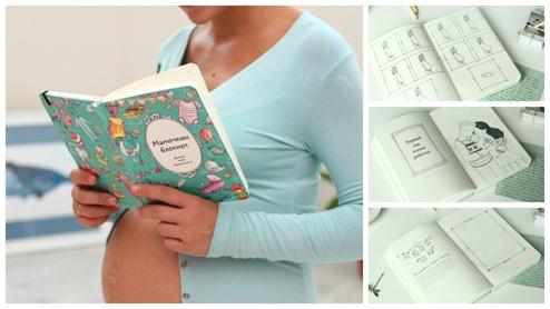 Полезные подарки для беременных 14