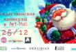 Рождественские каникулы в Art-Mall