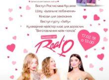 День Валентина 2018