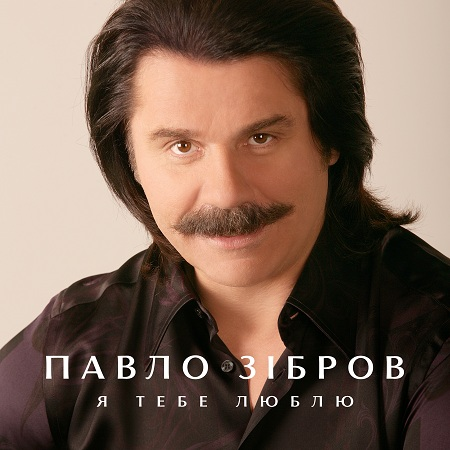 Павло Зібров Я тебе люблю