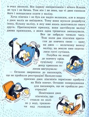 дитячі книжки про релігію