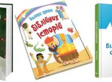 дитячі книжки про Бога
