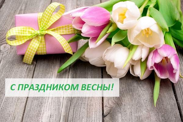 Короткие поздравления с 8 Марта