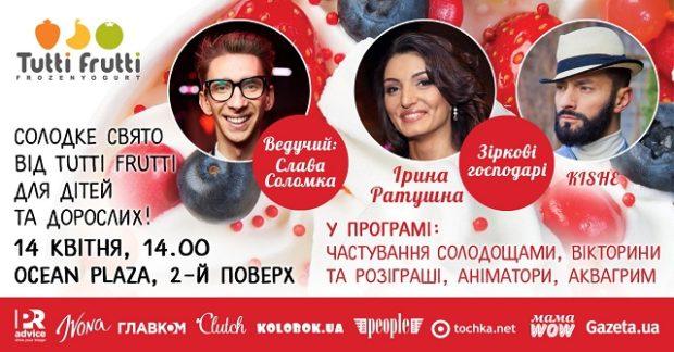 Tutti Frutti в Украине