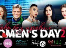 Woman's day «Любовь без правил»