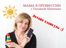 мама в профессии