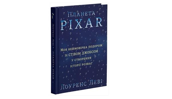 Планета Pixar