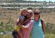 География МамаWOW. Особенности жизни с детьми в Израиле