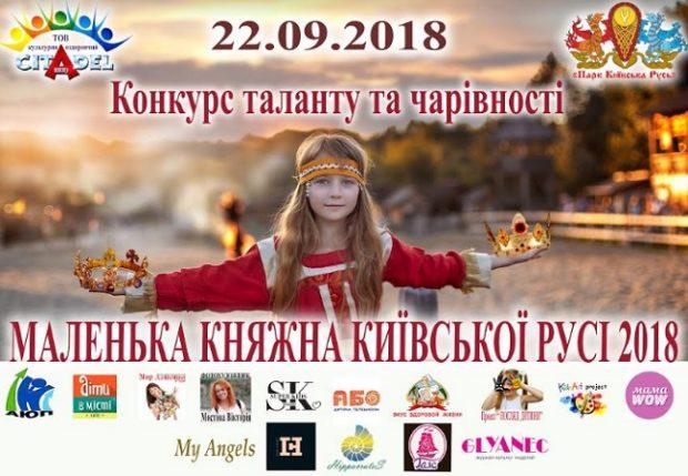 Маленька Княжна Київської Русі