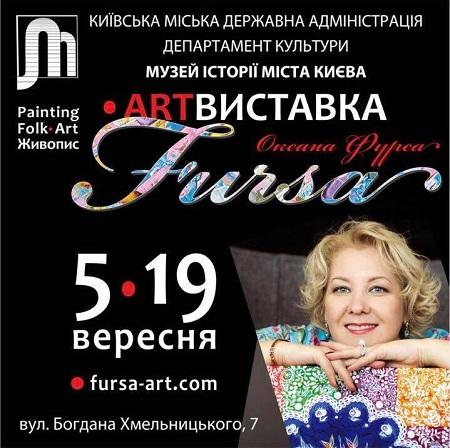 арт-выставка