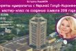 Встреча МамаWOW. Секреты нумерологии с Мариной Голуб-Мироненко и мастер-класс по рукоделию