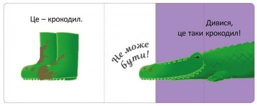це крокодил