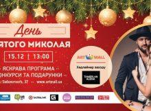 день Николая 2019