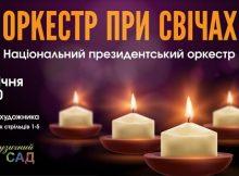 Оркестр при свічах
