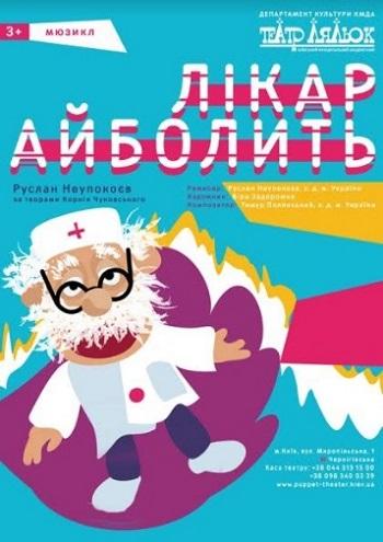 детский спектакль киев