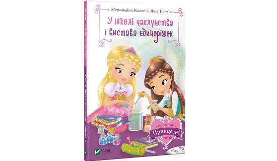 книга про принцесс