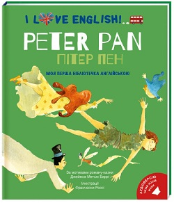 книги для детей на английском