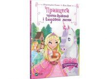 Принцеси проти дракона і викрадені листи