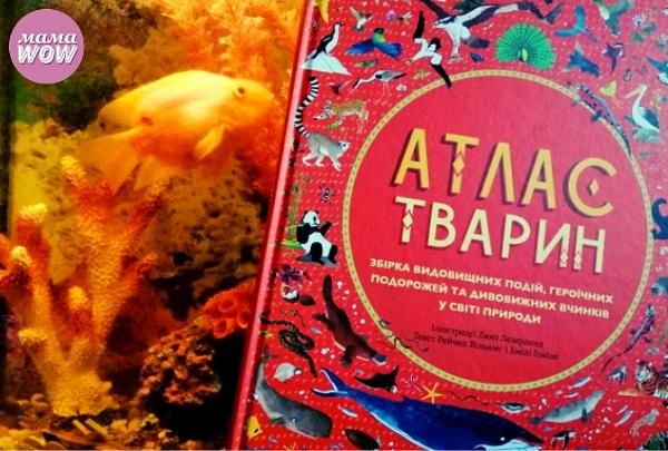Атлас тварин, #книголав