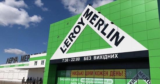 Фестиваль ко дню открытия Леруа Мерлен