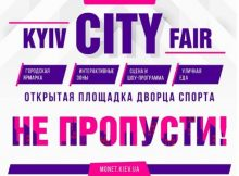 Киевская городская ярмарка
