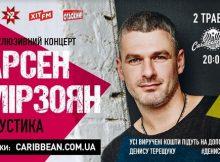 концерт Арсена Мирзояна