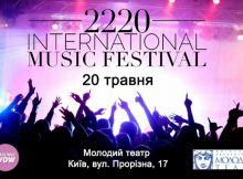2220 INTERNATIONAL MUSIC FESTIVAL