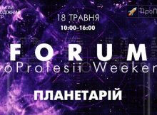 Forum ProProfesii Weekend