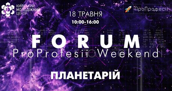 Forum ProProfesii Weekend