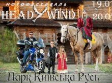 Киевская Русь Мотофестиваль «Heady wind»