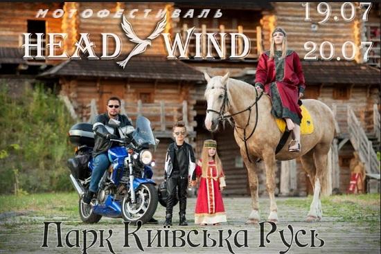 Мотофестиваль «Heady wind»