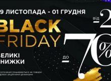 черная пятница даринок