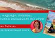 Презентация книги Наталии Рыбачик «Вера. Надежда. Любовь. Немножко волшебная история»