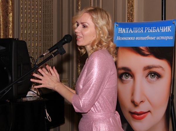 презентация книги Наталии Рыбачик