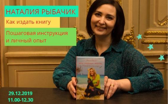 Наталия Рыбачик