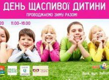 День щасливої дитини