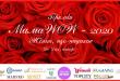 «Премія МамаWOW-2020» до Дня Матері